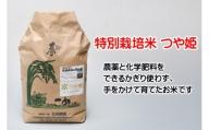 【002-011】石垣農園の特別栽培米つや姫5kg