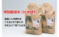 【030-021】石垣農園の特別栽培米ひとめぼれ10kg