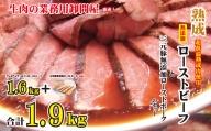 熟成ローストビーフ2.2kgと三元豚ローストポーク300g