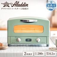 【約4~8ヶ月後お届け】アラジン グラファイトトースター【2枚焼】(グリーン)