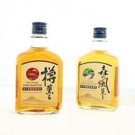 キリンウイスキー飲み比べセット(2種類)