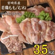 宮崎県産若鶏<もも肉1.5kg・むね肉2kg>※60日以内出荷【A189】