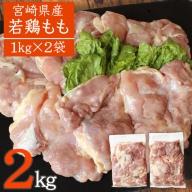 宮崎県産若鶏<もも肉2kg>※60日以内出荷 【A188】