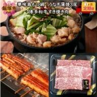 【E-061】「華味鳥」もつ鍋&博多和牛すき焼き肉&うなぎ蒲焼3尾【3ヶ月定期便】