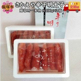【C-078】さかえや 辛子明太子 贈答用一本物(400g×2箱)【3ヶ月定期便】