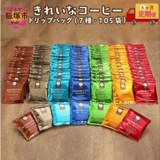 【F-010】きれいなコーヒードリップバッグ(7種・105袋)【6ヶ月定期便】