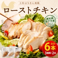 AG019はちきん地鶏のしっとりローストチキンセット