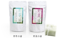 【究極に温まる】野草の湯・野菜の湯 入浴剤セット