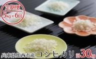 兵庫県加西市産 特A米相当コシヒカリ 5kg×6回
