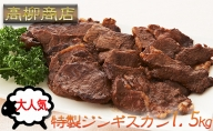 北海道日高【高柳商店】特製ジンギスカン約1.5kg
