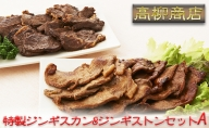 北海道日高【高柳商店】特製ジンギスカン&ジンギストンセットA