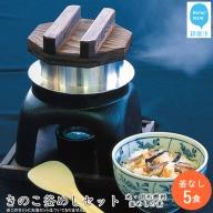 新居浜産きのこがたっぷり きのこ釜めしセット 5食揃え 追加用 釜なし(お米・きのこ釜飯の素・固形燃料)