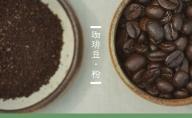 極上の甘みと香りの 珈琲 400g【珈琲ドリップのレシピ付き】