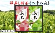 深蒸し煎茶《上煎茶》平箱(80g×2袋)