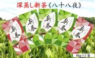 深蒸し新茶《八十八夜》(80g×5袋)