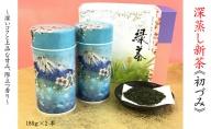 深蒸し煎茶《特上煎茶》箱入り(180g×2本)