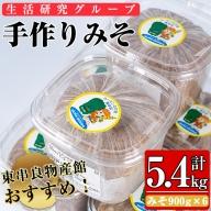 【12694】東串良物産館おすすめ!生活研究グループの作った手作りみそセット6個5.4kg!【東串良物産館】