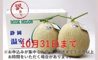 【申込期限:10月31日まで】訳あり温室メロン2玉【マスクメロン】