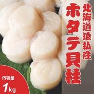 【定期便】北海道猿払産冷凍ホタテ貝柱1kg(41~50玉)×3か月【01004】