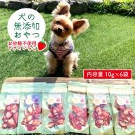 犬の無添加おやつ☆お砂糖不使用ドライいちご【吉野ヶ里まちづくり会】 [FBK001]