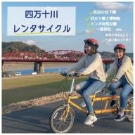 20-681.【高知・四万十川・サイクリング】 2人乗り用タンデムバイクのレンタサイクル5時間 利用券1枚