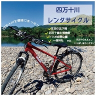20-680.【高知・四万十川・サイクリング】 シティサイクルまたはマウンテンバイク 5時間 ペア利用券1枚