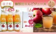 田子の無添加りんごジュース1L×6本 長畝正幸さん生産直送