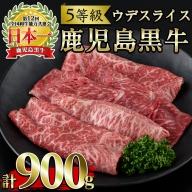 No.426 <肉質等級5等級>(D-3501)鹿児島黒牛ウデスライスセット(300g×3P・計900g)日本一に輝いた牛肉をご家庭で!【さつま日置農協】