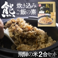 飛騨の美味しいお米を使った猟師直営の熊炊き込みご飯[Q004]