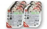 【定期便】十六穀ごはんレンチンパック【(150g×24食)×3ヶ月コース】