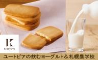札幌農学校&飲むヨーグルトギフト