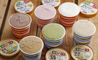 イタリアンジェラートの店「パスコロ」の低カロリーアイス&豆乳アイスセット