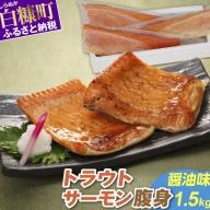 【緊急支援品】【特別価格】トラウトサーモン腹身 醤油味【1.5kg】