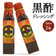 W-3002/福山黒酢(アマン)ドレッシング350ml×2本