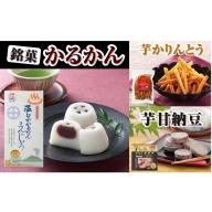 A1-2239/鹿児島銘菓かるかん&芋かりんとう&芋甘納豆