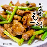 A1-3047/桜島美湯豚もつ300g(醤油味)×5