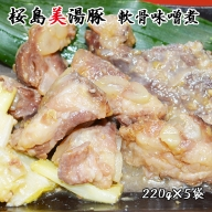 A1-3043/桜島美湯豚 軟骨味噌煮 220g×5袋