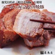 A1-3044/ラーメン屋の焼豚(桜島美湯豚)500g
