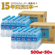 A1-22139/天然アルカリ温泉水「財宝」500ml×50本