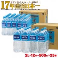 A1-2214/天然アルカリ温泉水2L×12本+500ml×25本