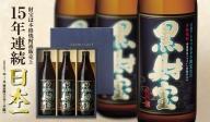 A1-22144/【化粧箱入】焼酎(黒麹仕込)5合瓶芋3本