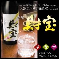 A1-22145/【化粧箱入】焼酎(白麹仕込)5合瓶芋3本