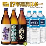 A1-2224/日本一の【麦焼酎】5合瓶3種飲み比べセット