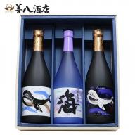 A1-2532/大海酒造  720ml 3本セット