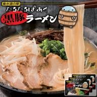 A1-4501/【道の駅限定販売】たるたるぱあく黒豚ラーメン