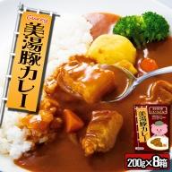 A1-4503/【道の駅限定販売】たるたるぱあく美湯豚カレー