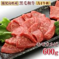 B2-2220/黒毛和牛(A4等級)焼肉用モモカルビ600g