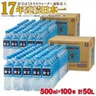 B2-2248/天然アルカリ温泉水「財宝」500ml×100本