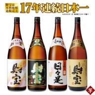 B2-2214/日本一の【芋焼酎】一升瓶4種飲み比べセット