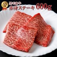 C3-2231/A5等級!黒毛和牛赤身ステーキ600g